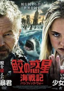 『鮫の惑星:海戦記(パシフィック・ウォー)』©2017 ARTEMISIA PRODUCTIONS, LLC. All Rights Reserved.