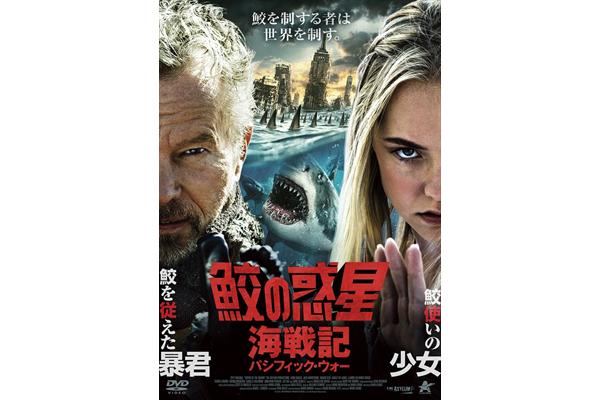 『鮫の惑星:海戦記』って!トンデモ映画を放送する「アサイラム・アワー」ムービープラスでスタート