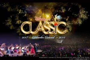 「ディズニー・オン・クラシック ~ジルベスター・コンサート 2017/2018」