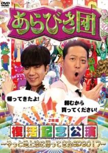 DVD『あらびき団復活記念公演~やっと地上波に帰ってきたSP2017~』