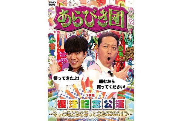 『あらびき団』3年ぶりにDVD化!厳選あらびき芸を収録
