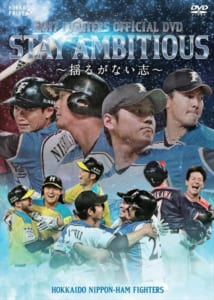 DVD「2017 FIGHTERS OFFICIAL DVD STAY AMBITIOUS~揺るがない志~」