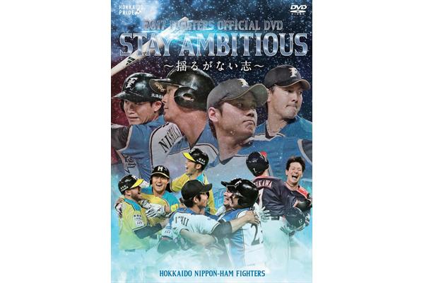 飯山裕志選手の引退試合も収録!ファイターズの2017年を振り返る球団公式DVD 12・6発売決定