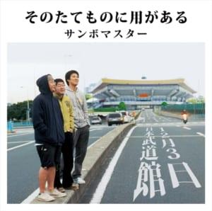 『サンボマスター 【1st 日本武道館 2017】~そのたてものに用がある~』