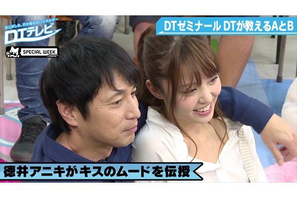 チュート徳井義実の生々しいキス講座に朝日奈央が「ダメー!!」『DTテレビ』11・24放送