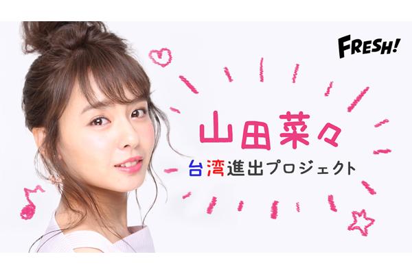 元NMB48・山田菜々が台湾で女優デビューに挑戦!「FRESH!」公式chを開設