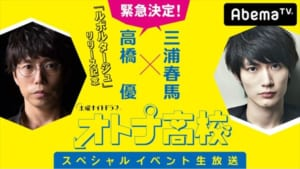 『高橋優×三浦春馬 生出演!ドラマ「オトナ高校」 スペシャルイベント!』