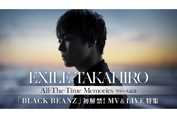 EXILE TAKAHIRO ミニアルバム発売記念特番 AbemaTVで2週連続放送
