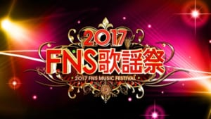 『2017FNS歌謡祭』