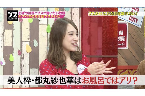 都丸紗也華、お風呂でイチャイチャに憧れ「なんかかわいい」