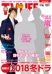 テレビライフ24号11月15日(水)発売(表紙:玉森裕太&小山慶一郎&古川雄輝)