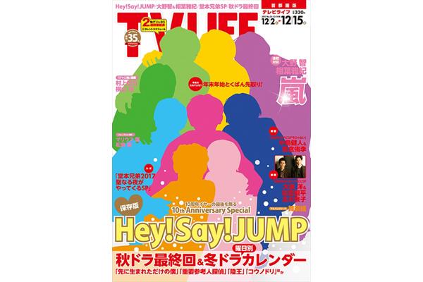 表紙はHey!Say!JUMP!冬ドラ曜日別カレンダー テレビライフ25号11月29日(水)発売