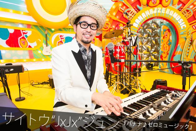 """サイトウ""""JxJx""""ジュン インタビュー「即興が面白いってスタッフさんが知って味をしめちゃった(笑)」『バナナ♪ゼロミュージック』"""