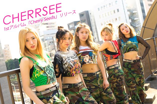 """CHERRSEEインタビュー「ワンマンまでに""""1万人計画""""を達成したい!」1stアルバム「Cherry Seeds」11・29リリース"""