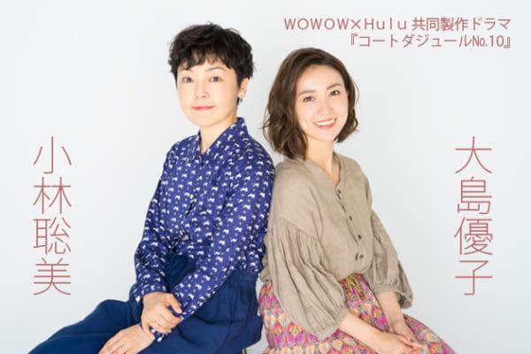 小林聡美×大島優子インタビュー WOWOW×Hulu 共同製作ドラマ『コートダジュールNo.10』
