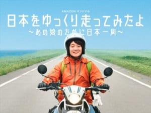 Amazonオリジナル『日本をゆっくり走ってみたよ~あの娘のために日本一周~』