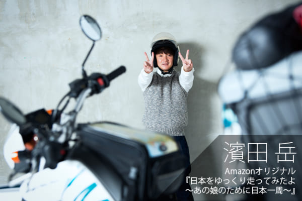 濱田岳インタビュー「僕が死ぬとき、走馬灯の中にこの旅の思い出が絶対入ってくる!」Amazonオリジナル『日本をゆっくり走ってみたよ』