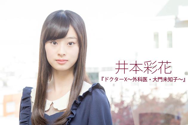 井本彩花インタビュー「『国民的美少女コンテスト』グランプリで人生が変わりました」『ドクターX~外科医・大門未知子~』