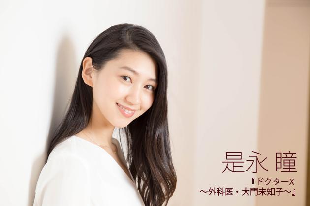 是永瞳インタビュー「皆さんのスイッチの切り替えに驚きました」『ドクターX~外科医・大門未知子~』