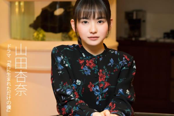 山田杏奈インタビュー「上限を決めないで全部やっていきたい」ドラマ『先に生まれただけの僕』