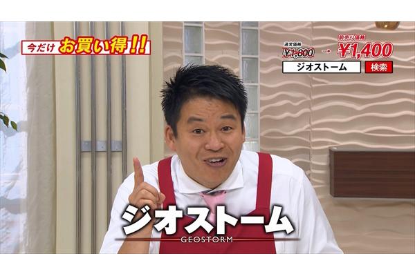 レジェンド松下が映画『ジオストーム』を実演販売!?