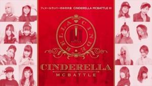 『【女性限定MCバトル】CINDERELLA MC BATTLE III』