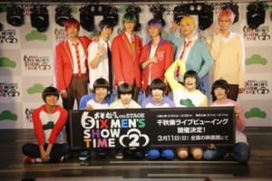 舞台『おそ松さん on STAGE ~SIX MEN'S SHOW TIME 2~』