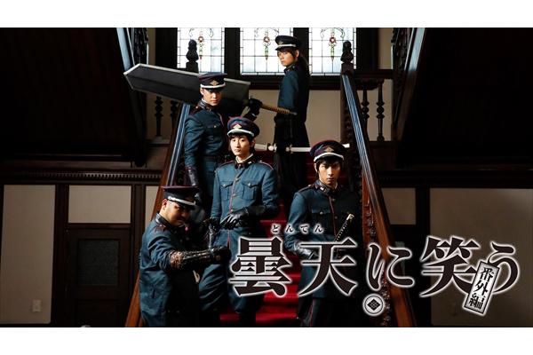 映画「曇天に笑う」スピンオフ『天火、ヤマイヌ(犲)やめるってさ』AbemaTVで5夜連続放送