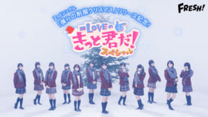 「=LOVEの「#きっと君だ!」2ndシングルリリース記念スペシャル 第10回 #イコラブ」