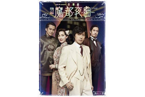 藤木直人主演の音楽劇『魔都夜曲』DVD 18年1・17発売