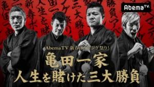 『AbemaTV新春ボクシング祭り!亀田一家人生を賭けた3大勝負』