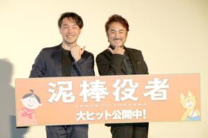 映画『泥棒役者』公開御礼ヒットイベント