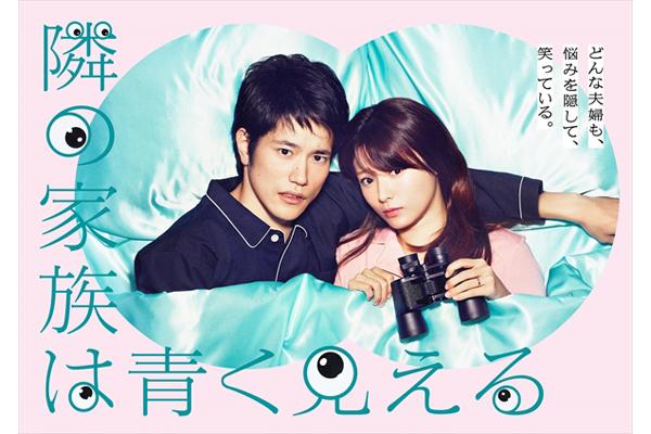 深田恭子×松山ケンイチ『隣の家族は青く見える』ポスタービジュアル解禁