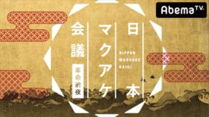 『日本マクアケ会議~革命前夜~』