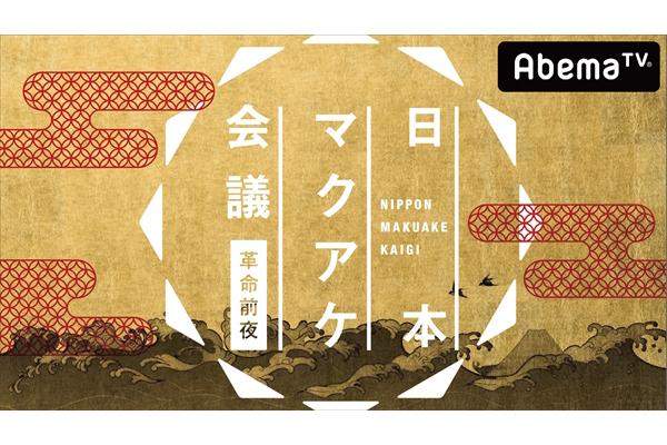 企画監修・小山薫堂、MC・高橋克典&高橋真麻の新特別番組『日本マクアケ会議』12・23生放送