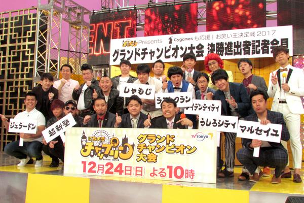 アンガ田中「僕が審査員の時点でやばい(笑)」『にちようチャップリン』決勝12・24放送