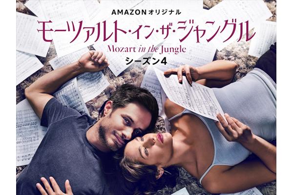 加瀬亮らが特別出演!Amazonオリジナル『モーツァルト・イン・ザ・ジャングル』シーズン4 18年2月配信開始