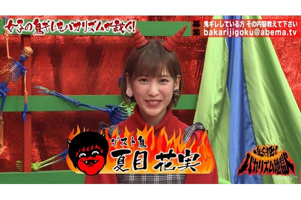 恵比寿マスカッツ・夏目花実、テレビの企画に鬼ギレ「こんなに人の心をボコボコとやるものなのか」