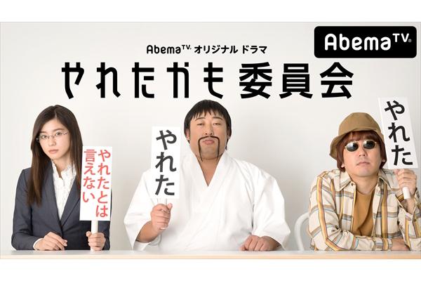 朝比奈彩&本多力がロバート秋山主演『やれたかも委員会』に出演決定!18年1・27放送開始