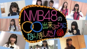 『NMB48の○○出来るようになりました!』