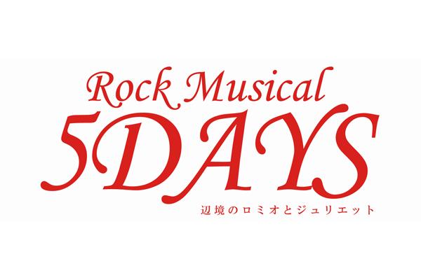 東啓介、豊原江理佳、柳下大ら出演ミュージカル「5DAYS 辺境のロミオとジュリエット」18年4月上演決定