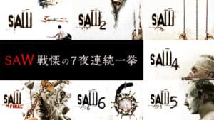 『ソウ7夜連続 一挙放送』