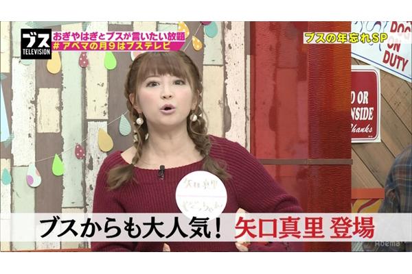 矢口真里「中身がブス」に納得!?『「ブス」テレビ』12・18放送