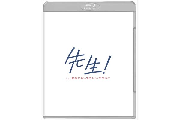 生田斗真×広瀬すず『先生!、、、好きになってもいいですか?』BD&DVD 18年3・14発売