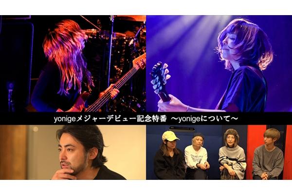 山田孝之も注目のガールズバンド「yonige」とは!?「シャワー浴びながら歌っちゃう」