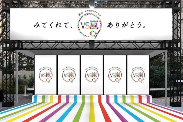 """嵐の""""生きているポスター""""が渋谷に登場"""