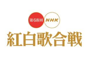 『第68回 NHK紅白歌合戦』