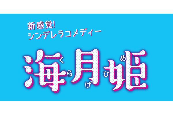 """謎の音楽ユニット""""カフェラテ噴水公園""""芳根京子主演『海月姫』OP曲に起用"""
