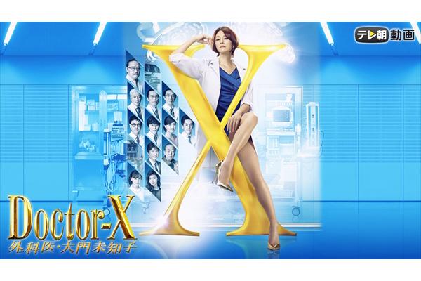 『ドクターX』全シリーズ無料一挙放送!AbemaTVで元日から5日間連続