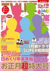 テレビライフお正月超特大号12月12日(火)発売(表紙:嵐)